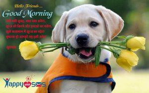Good Morning wish :नयी नयी सुबह, नया नया सवेरा,