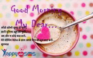 Good Morning Wish : आँखों खोलो सुबह हो चुकी.