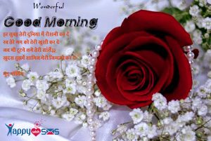 Good Morning Wish : हर सुबह तेरी दुनिया में रौशनी कर दे
