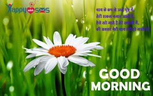 good morning wishs :  चाय के कप से उठते धुंए में,