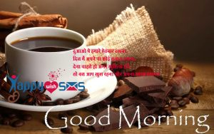 good morning wishs : दुआओ पे हमारे ऐतबार रखना,