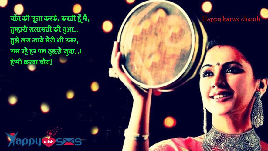 Karwa chauth Shayari : चाँद की पूजा करके,,,, करती हूँ मैं,