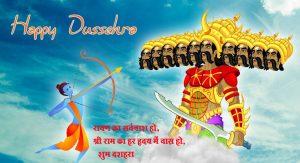 Happy Dussehra wishes :  रावण का सर्वनाश हो,