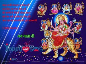 Happy Navratri Wishes :   माता रानी वरदान ना देना हमें….