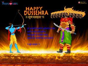 Happy Dussehra wishes :हो आपकी जिंदगी में खुशियों का मेला…