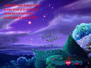 Good Night wish :आँखें भी मेरी पलकों से सवाल करती हैं,