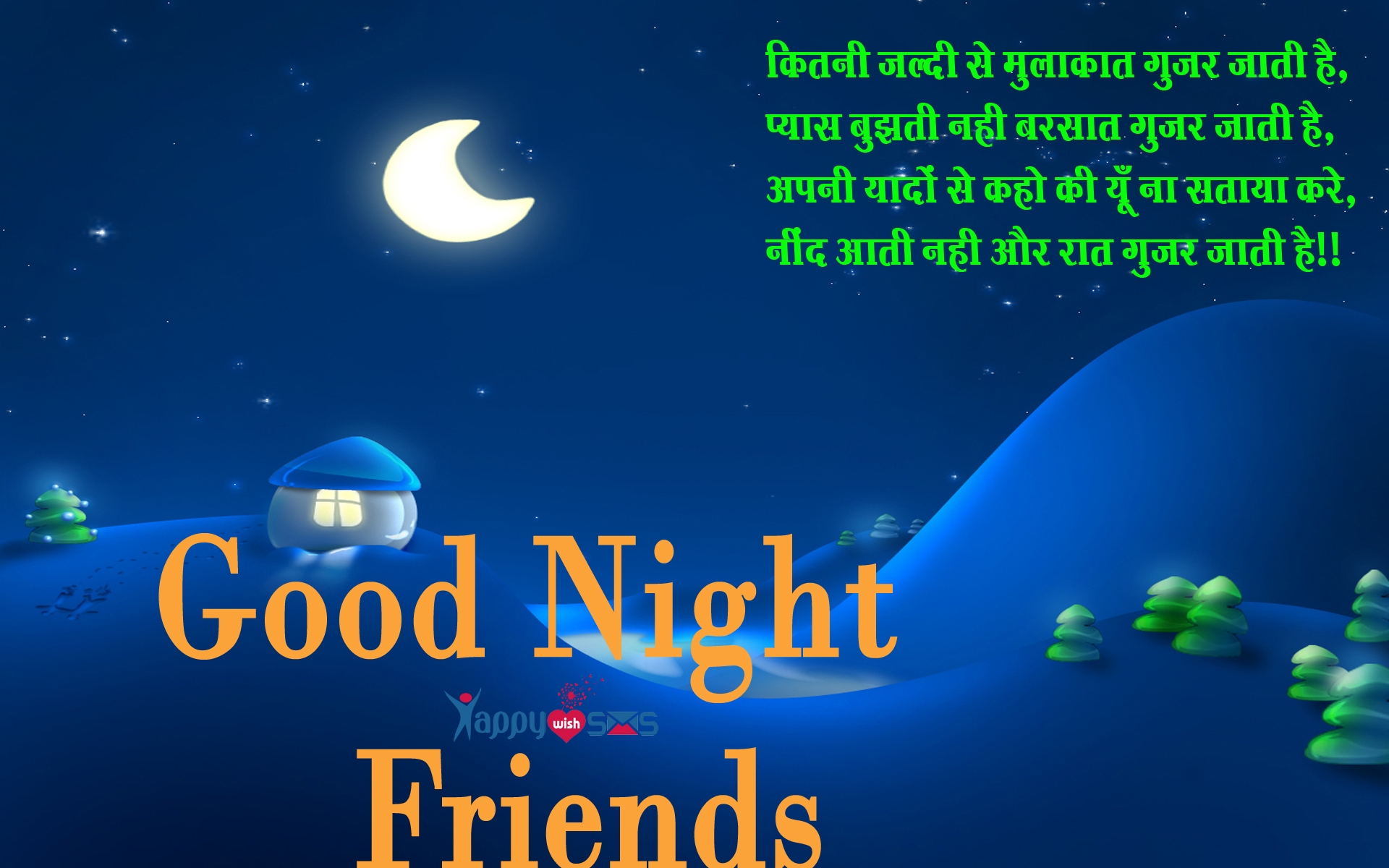 Good Night Sms Kitni Jaldi Ye Mulakat Gujar Jati Hai Happy Wish Sms
