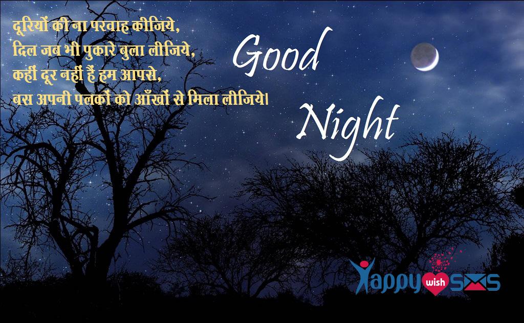 Good Night Wish :दूरियों की ना परवाह कीजिये,