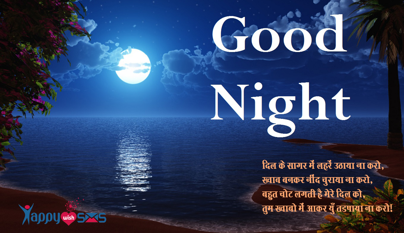 Good Night Sms Dil Ke Sagar Mein Leharein Uthaya Na Happy Wish Sms
