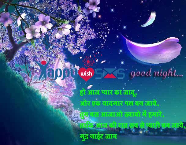 Good night wish: हो आज प्यार का जादू,,