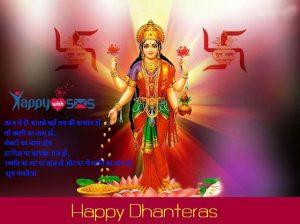 dhanteras shayari : .आज से ही आपके यहाँ धन की बरसात हो…