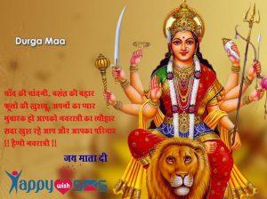 Happy Navratri Wishes : चाँद की चांदनी, बसंत की बहार….