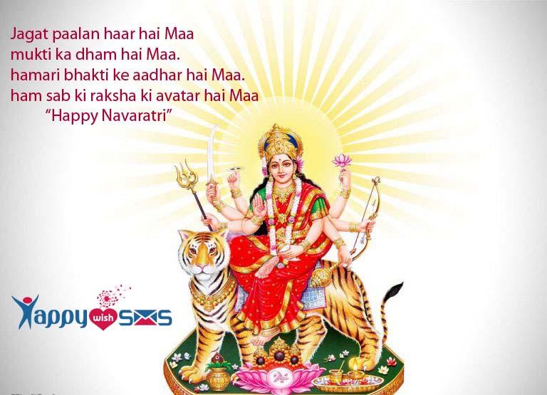 Happy Navratri Wishes :जगत पालनहार है माँ ,