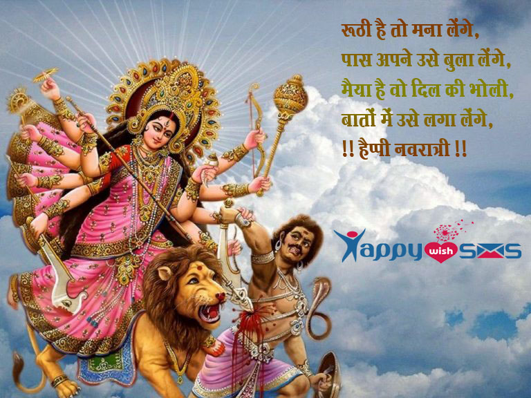 Happy navratri wishes : रूठी है तो मना लेंगे,
