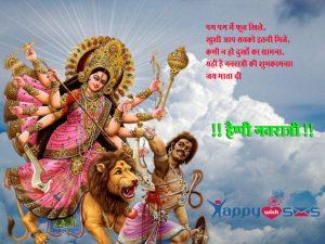 Happy Navratri Wishes : पग पग में फूल खिले,