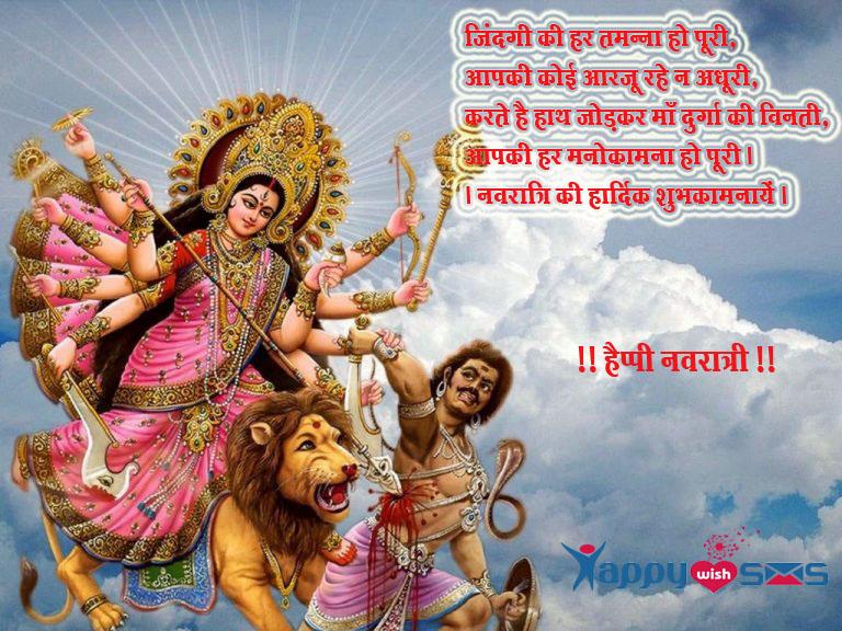 Happy Navratri Wishes : जिंदगी की हर तमन्ना हो पूरी,