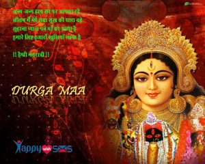 Happy Navratri Wishes :  जन्म-जन्म हाथ सर पर आपका रहे….