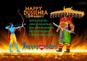 Happy Dussehra wishes :  अधर्म पर धर्म की जीत….