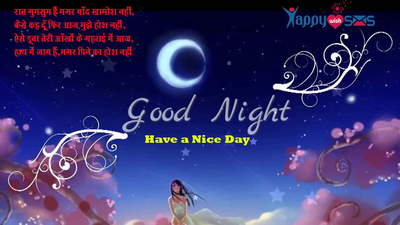 Good Night wish :  रात गुमसुम हैं मगर चाँद खामोश नहीं,
