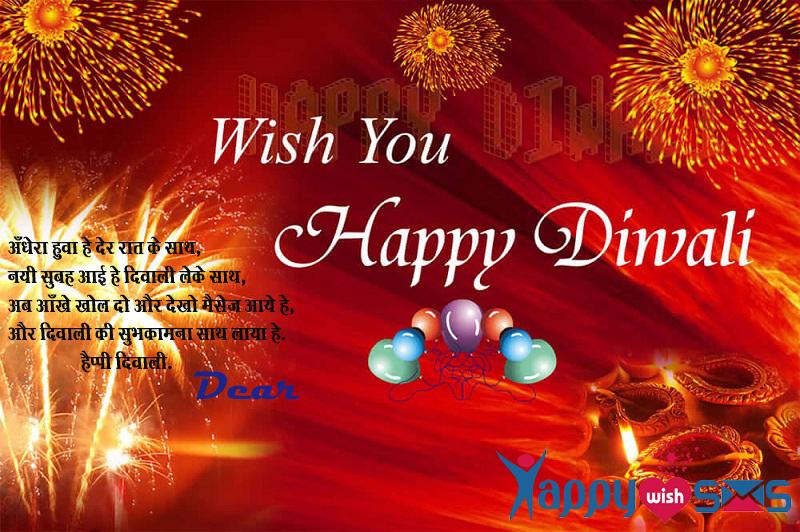 Diwali shayari  : अँधेरा हुवा हे देर रात के साथ,