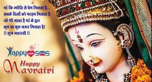 Happy Navratri Wishes :मां कि ज्योति से प्रेम मिलता है..
