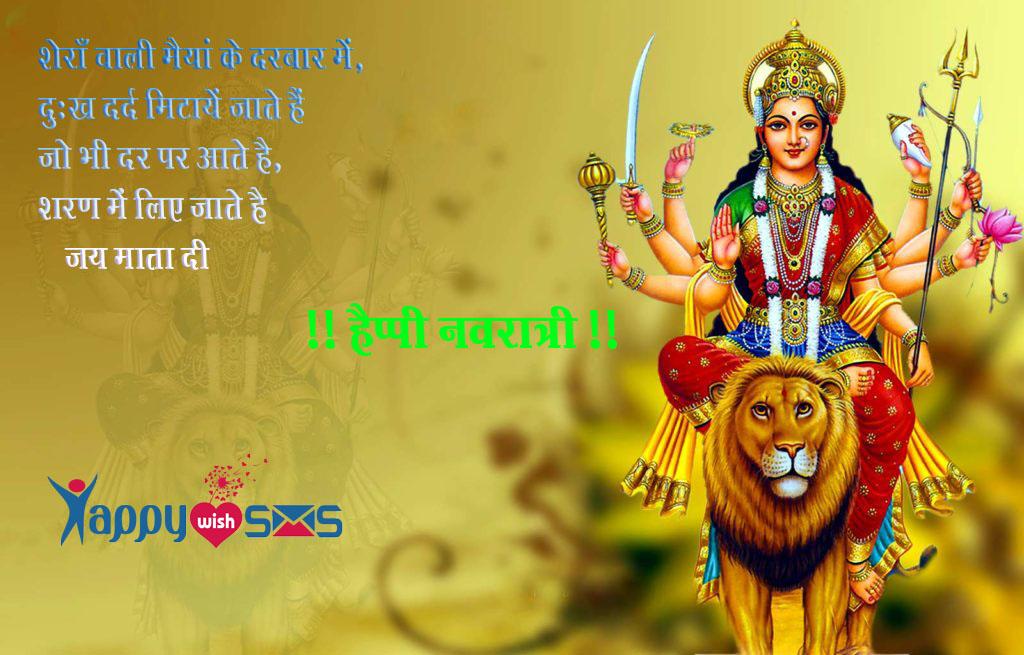Happy Navratri Wishes : शेराँ वाली मैयां के दरबार में,