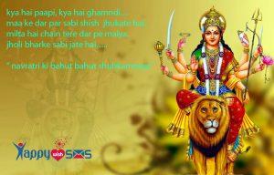 Happy navratri wishes :  क्याँ है पापी, क्या है घमंडी…