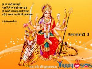Happy Navratri Wishes :  हर पल ख़ुशी कदम चूमे….