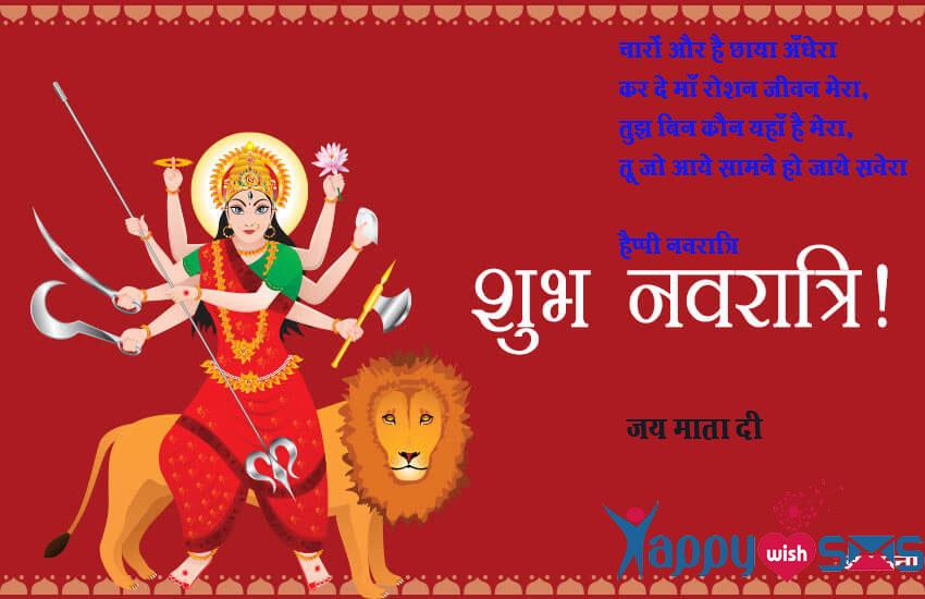 Happy Navratri Wishes : चारों और है छाया अँधेरा…