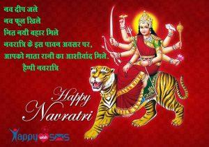 Happy Navratri Wishes :नव दीप जले; नव फूल खिले;