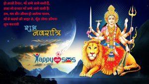 Happy Navratri Wishes : हो जाओ तैयार, माँ अम्बे आने वाली हैं,