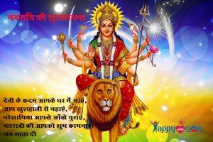Happy Navratri Wishes : देवी के कदम आपके घर में आएं,