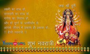 Happy Navratri Wishes : लक्ष्मी का हाथ हो.. सरस्वती का साथ हो…