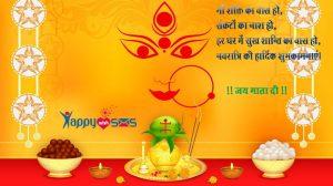 Happy Navratri Wishes : माँ शक्ति का वास हो,