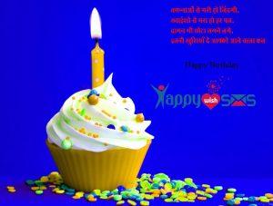 Happy Birthday  : तमन्नाओं से भरी हो जिंदगी,