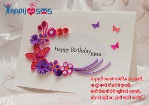 Birthday Shyari :ये दुआ है आपके जन्मदिन पर हमारी,