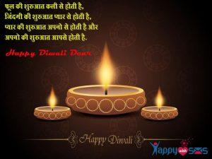 Diwali Shayari : फूल की शुरुआत कली से होती है,