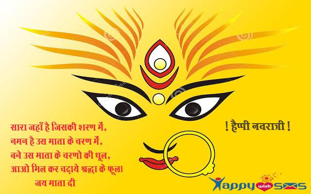 Happy Navratri Wishes :  सारा जहाँ है जिसकी शरण में,