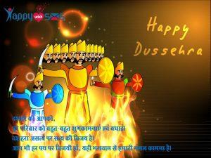 Dussehra wishes :दशहरे की आपको, पूरे परिवार को बधाई।