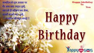 Happy Birthday Shayari : जन्मदिन के शुभ अवसर पर ,