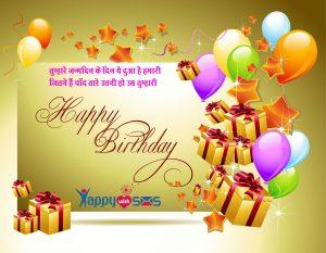Happy Birthday :तुम्हारे जन्मदिन के दिन ये दुआ है हमारी..