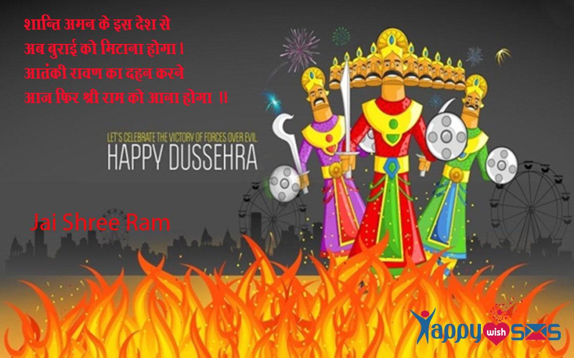 Happy Dussehra wishes :  शान्ति अमन के इस देश से…