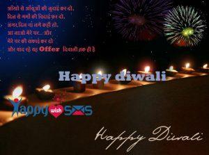 Diwali shayari : आँखो से आँसूओं की जुदाई कर दो,
