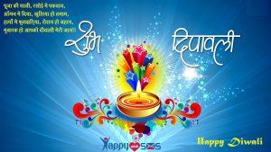 Diwali Shayari :  पूजा की थाली, रसोई मे पकवान,