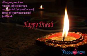 Diwali shayari :  अँधेरा हुआ दूर रात के साथ….