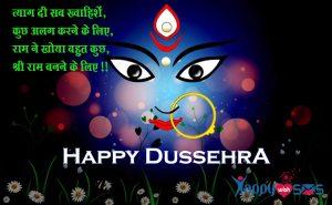 Happy Dussehra wishes : त्याग दी सब ख्वाहिशें,
