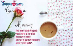 """Good morning Shayari : रिश्ते हमेशा """"तितली"""" जैसे होते है"""