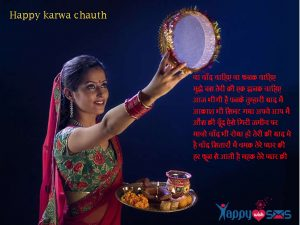 Karwa chauth Shayari : ना चाँद चाहिए ना फलक चाहिए…