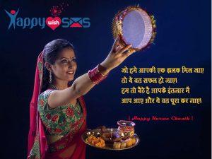 Karwa chauth Shayari :  जो हमे आपकी एक झलक मिल जाए…