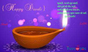 Diwali shayari: फूल्झड़ी, पटाखे खूब चलाएँ,